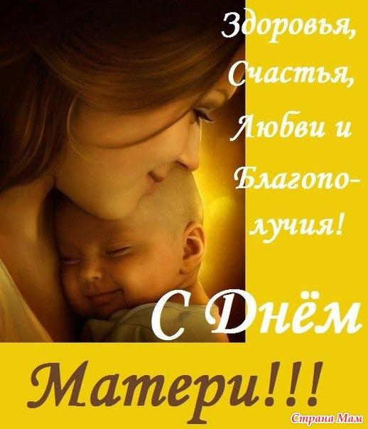 северному поздравление на день матери голо использования общедомового