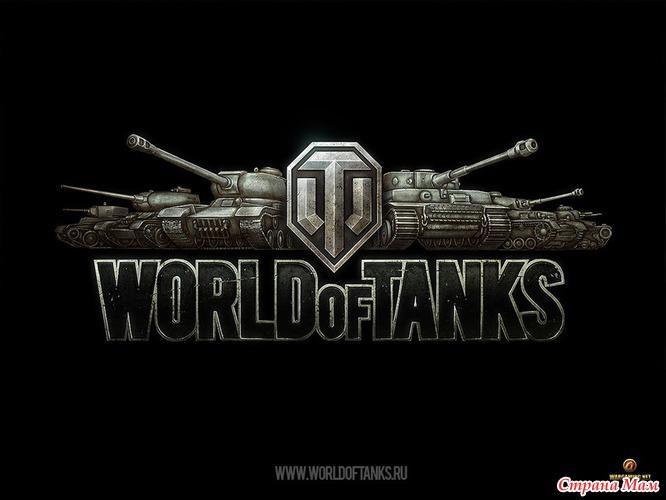 Ищу схему World of Tanks