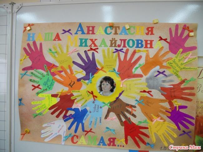 Как сделать плакат для учителя