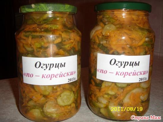 Рецепт морковь огурцы по-корейски на зиму