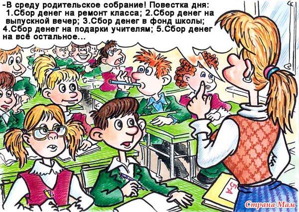 Детские анекдоты про учителей и школу Смешные анекдоты