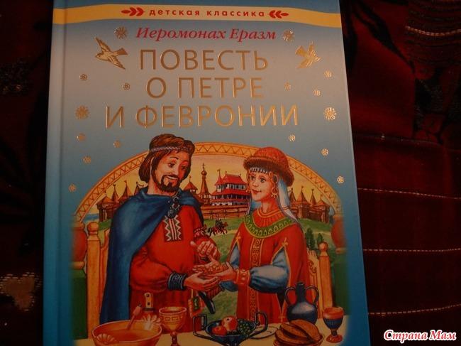 Интересные факты о фильме Сказ о Петре и Февронии