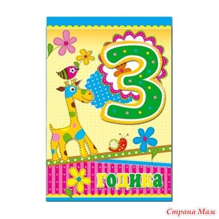 Поздравление девочке на 3 года открытки 9