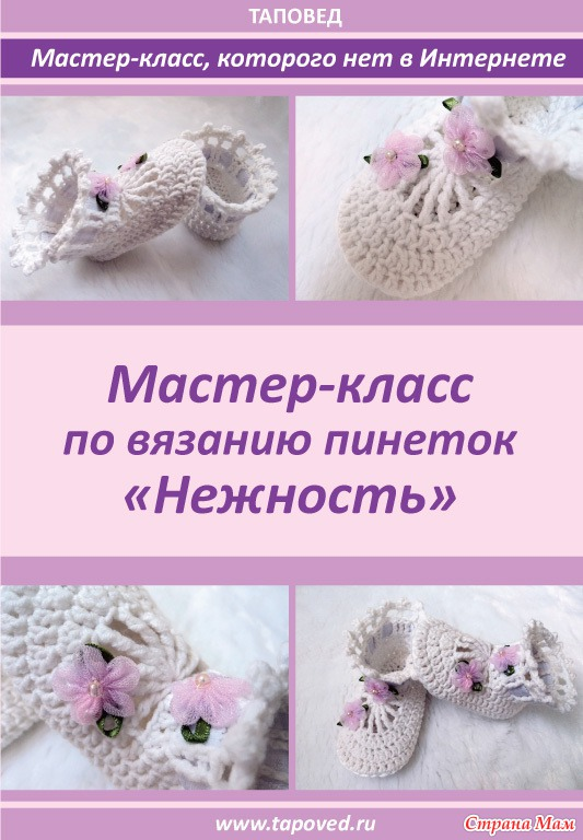 Страна мам вязание мастер класс пинеток крючком для