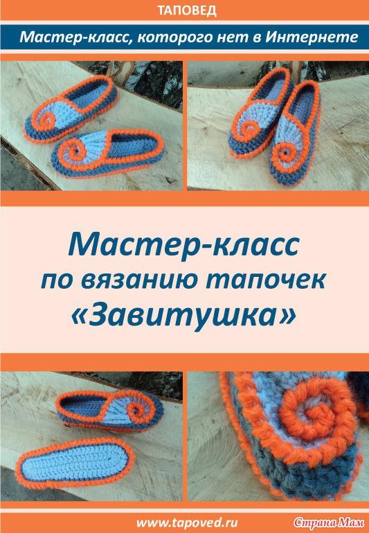 Тапочки Завитушки: фотография в альбоме Мастер-классы по вязанию тапочек - Страна Мам