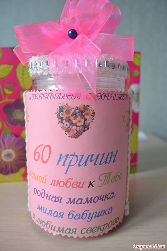 Оригинальный подарок на юбилей маме 60 лет 49