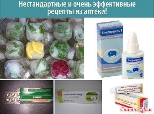 Эффективные рецепты из аптеки