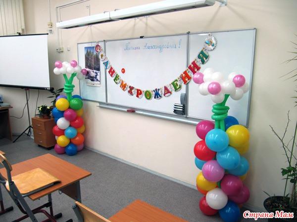 Как украсить класс к дню рождению