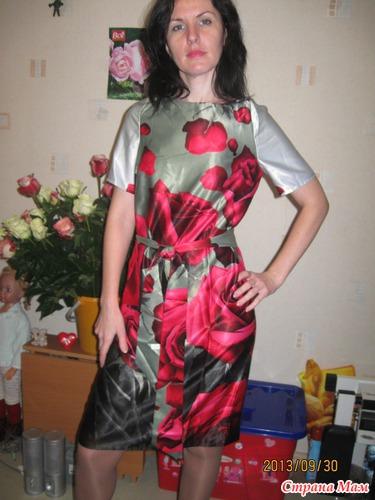 Акварель Женская Одежда Новосибирск