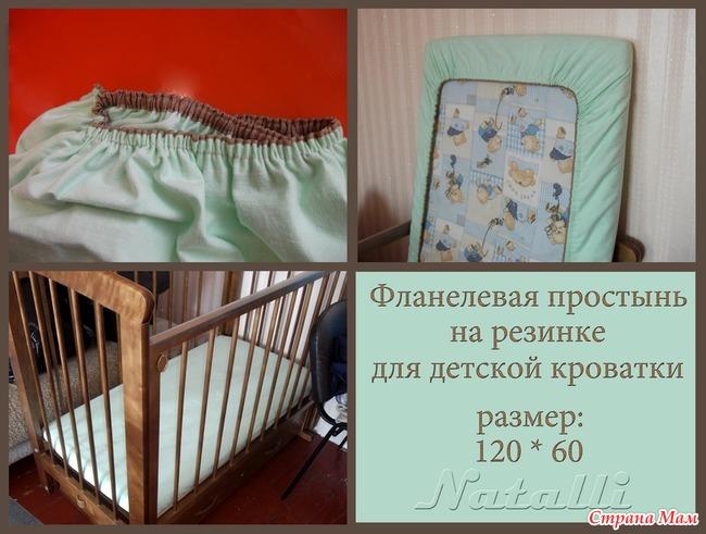 Размер простыни в детскую кроватку на резинке своими руками