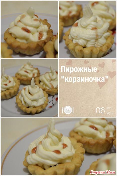 Пирожные рецепт приготовления