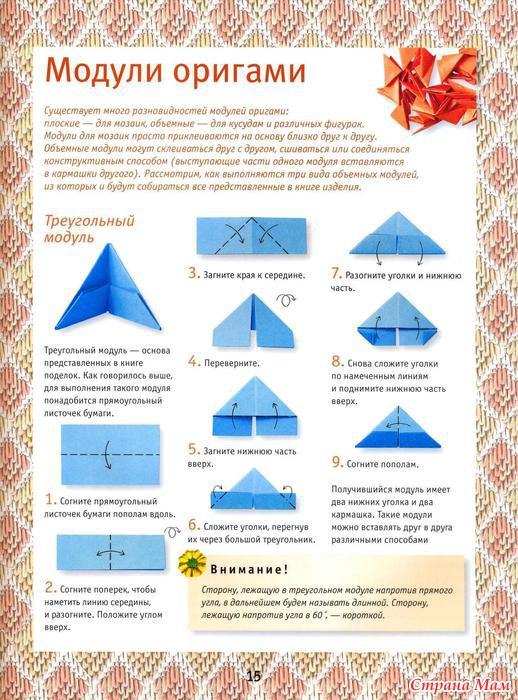Фигуры модуля оригами