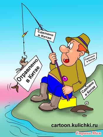 комплимент рыбаку