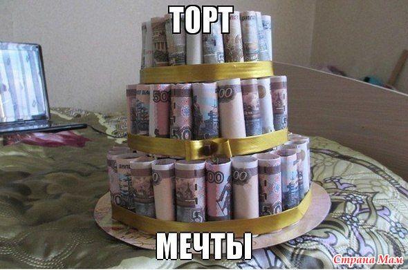 Как сделать тортик из денег видео