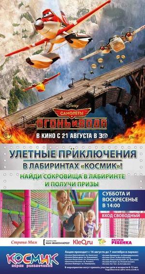 «Улетные приключения» в лабиринтах «Космик»!