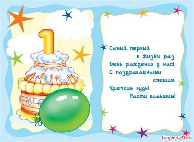 С днем рождения поздравления 1 годик в прозе 34