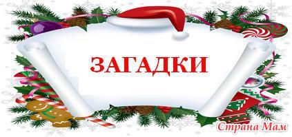 Загадки на новый год про подарки