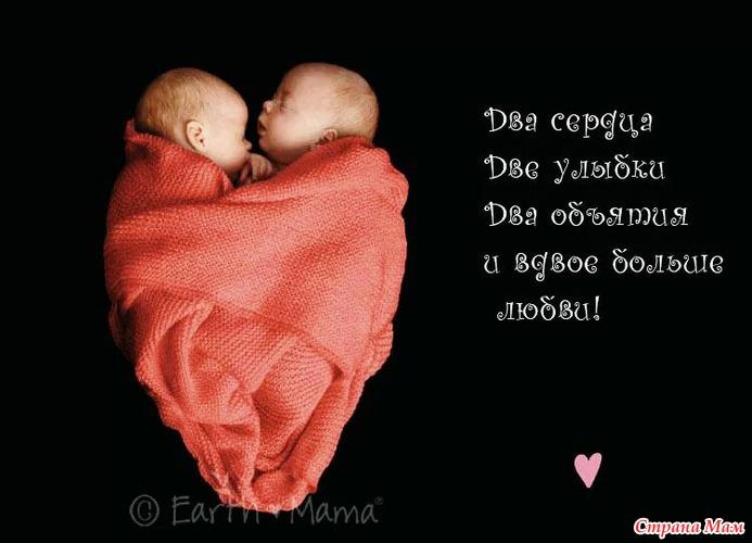 Поздравление для двойняшек девочками