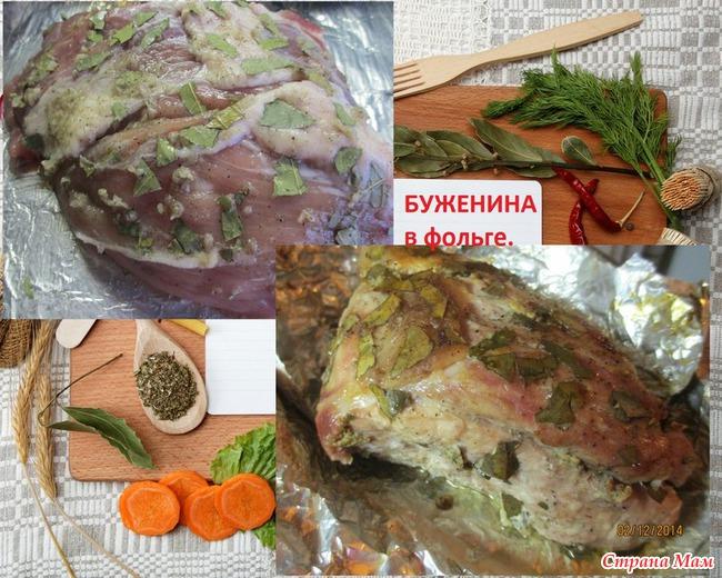 рецепты буженины из свинины в духовке в фольге