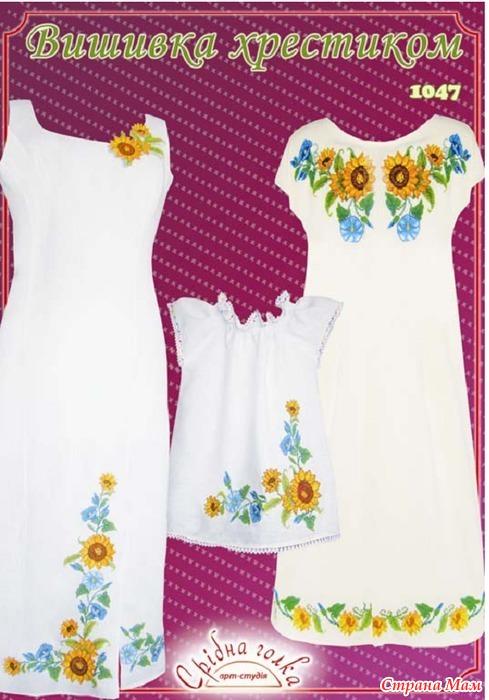 Схемы для вышивки - женские