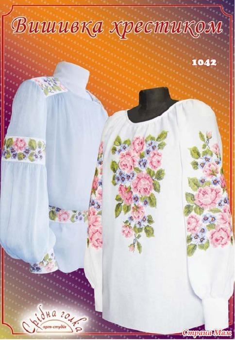 Схемы для вышивки женских блуз