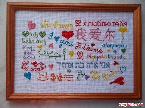 """Схема """"Я тебя люблю"""" на разных"""
