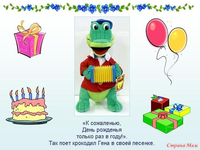 Поздравление с днем рождения дядю гену