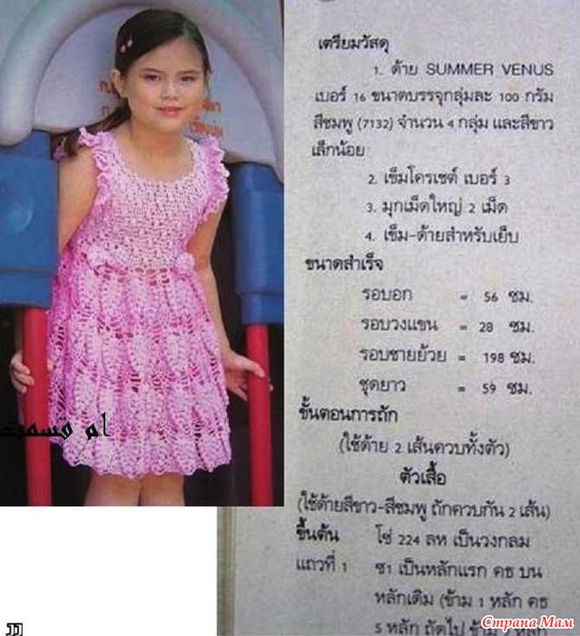 Вязание крючком платья для девочек дневник