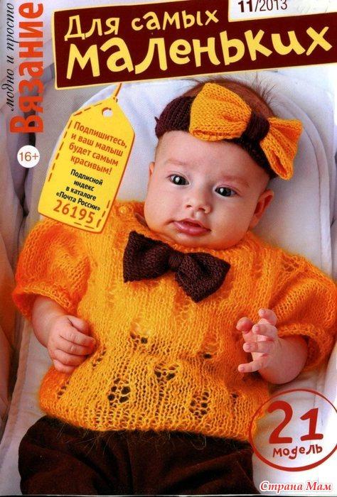 Вязание модно для самых маленьких