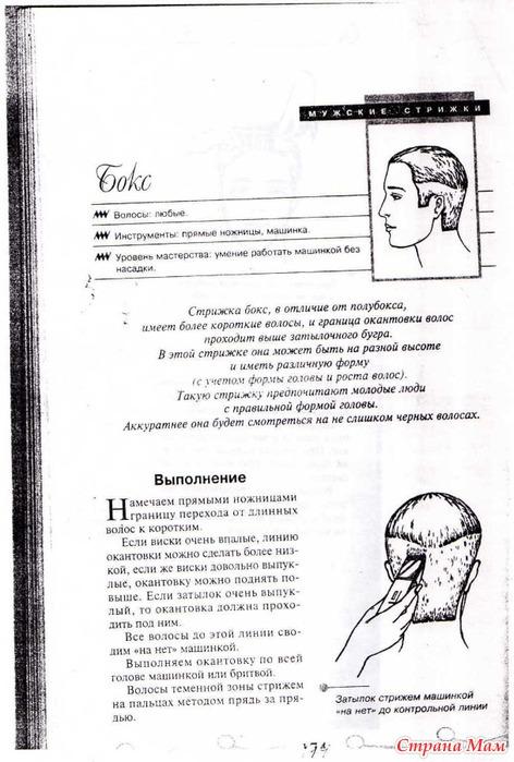 Советы начинающим парикмахерам