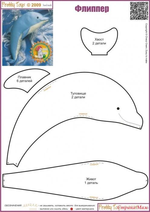 Дельфин из фетра выкройки