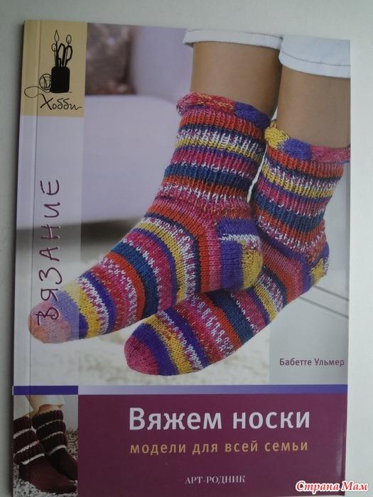 Вязание носков со светланой берсановой 55