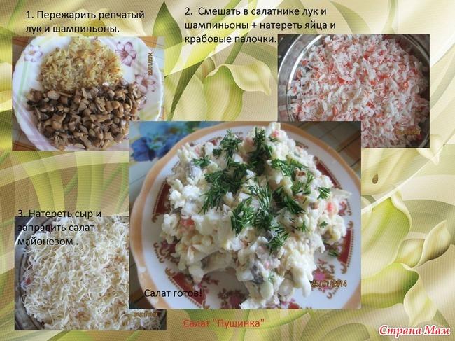 Салат из сыра и шампиньонов крабовых палочек и