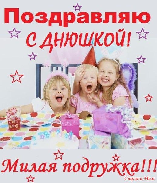 Поздравления с днём рождения для подружки детские