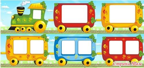 шаблон паровозика для создания детского коллажа