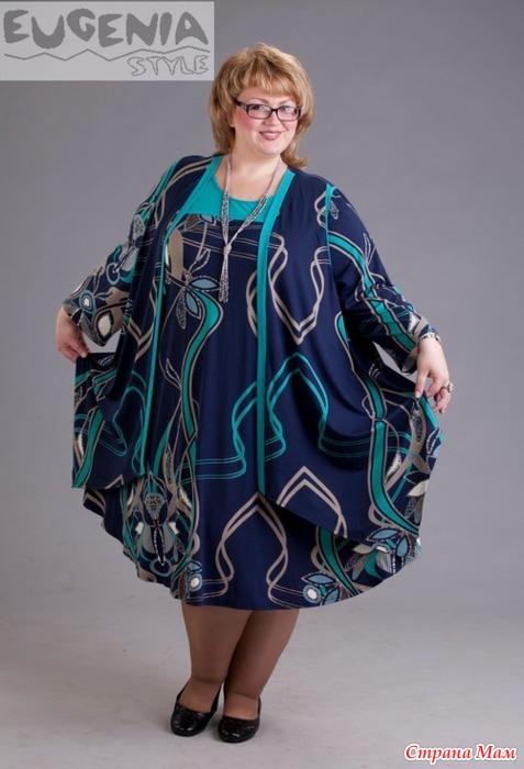 Одежда Для Полных Женщин Дешевая