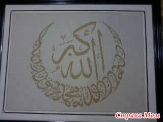 Исламская мусульманская вышивка