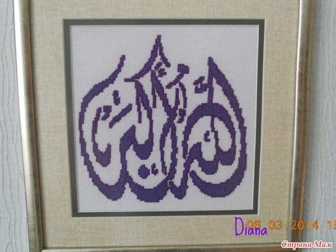 Вышивка на мусульманскую