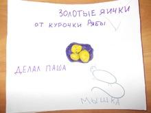 Новая игра со сказкой :) Курочка Ряба