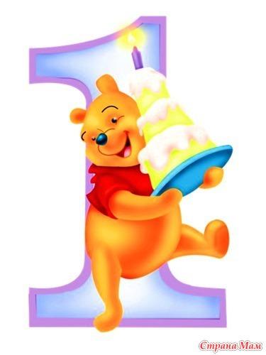 Поздравления с днем рождения с рождением сына 1 год
