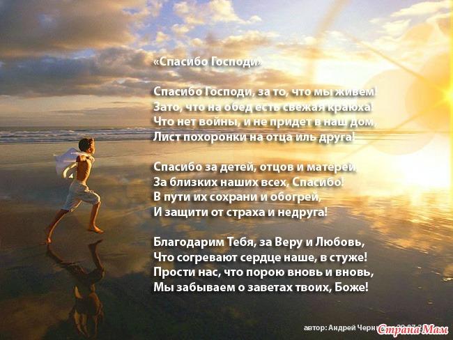 спасибо господи за все Минске