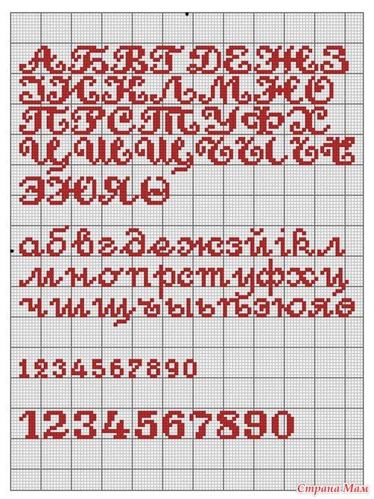Вышивка крестом букв русского алфавита 54