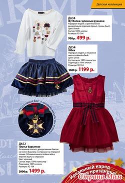 Детская одежда для девочек - зимняя интернет-магазин babykombez