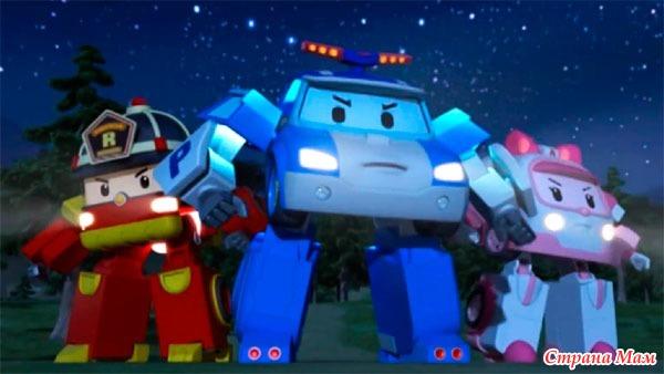 робокары мультик смотреть онлайн все серии подряд