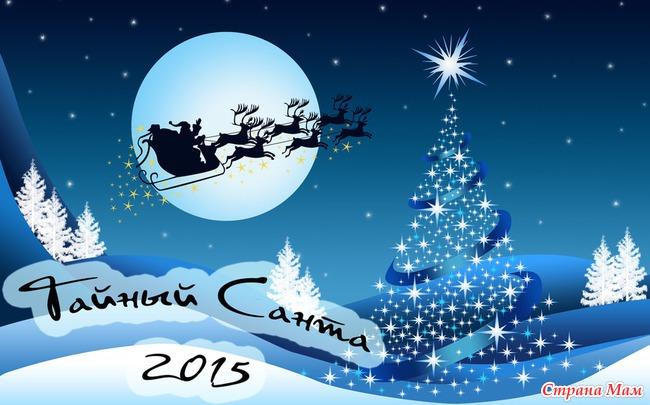 Отправить новогодние открытки 2015