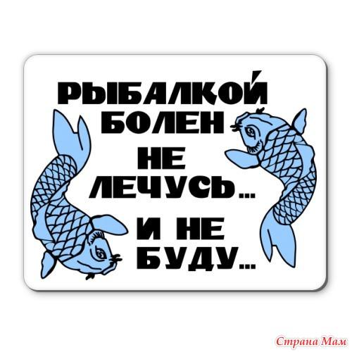 болен рыбалкой лечится отказываюсь