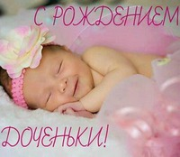 Дочкой картинки поздравления с новорожденной дочкой фото 759