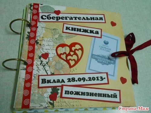 Как сделать в подарок сберегательную книжку - Selivanov shina