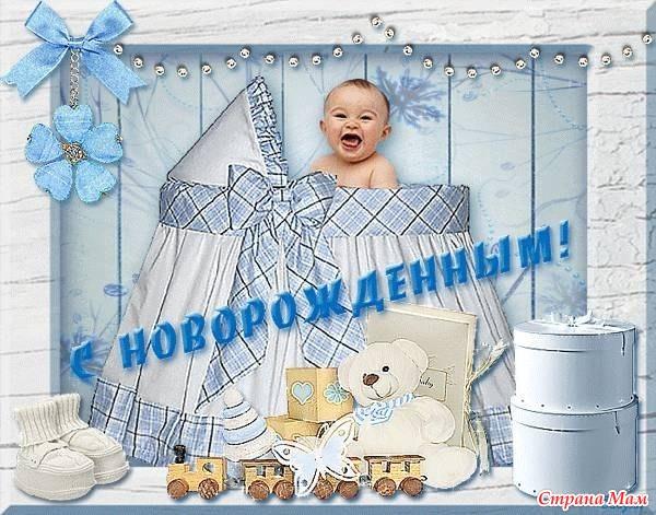 Открытка новорожденный мальчик