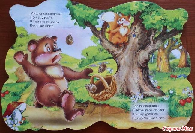 торт мишка косолапый по лесу идёт фото